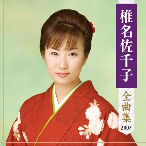 椎名佐千子 全曲集2007