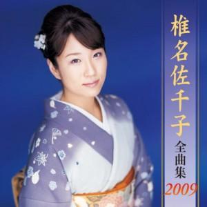 椎名佐千子 全曲集2009