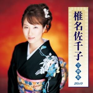 椎名佐千子 全曲集2010