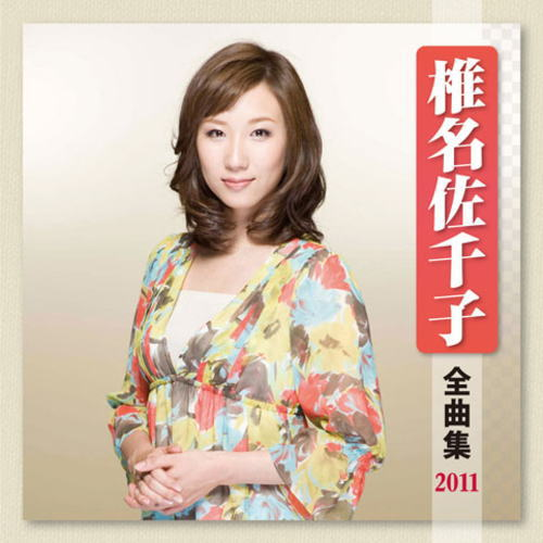 椎名佐千子 全曲集2011