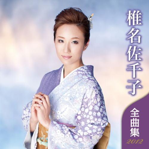 椎名佐千子 全曲集2012
