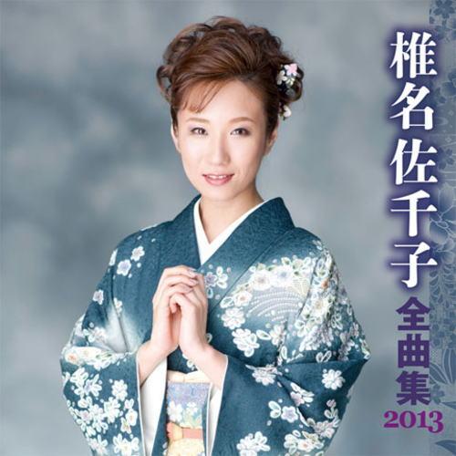 椎名佐千子 全曲集2013