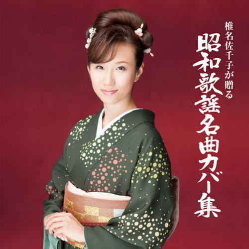 椎名佐千子が贈る 昭和歌謡名曲カバー集