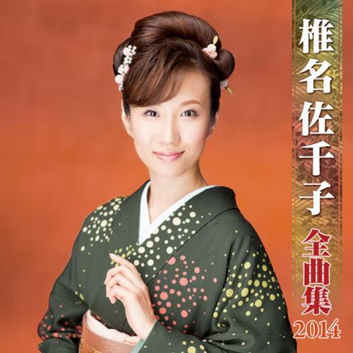 椎名佐千子 全曲集2014