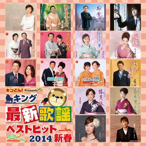 キング最新歌謡ベストヒット2014 新春