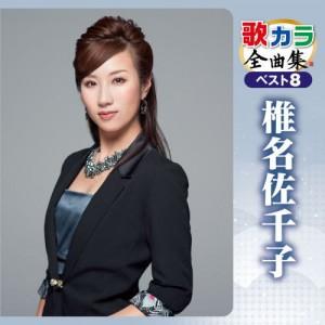 歌カラ全曲集 ベスト8 椎名佐千子