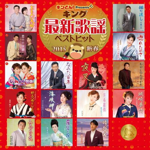 キング最新歌謡ベストヒット2015 新春