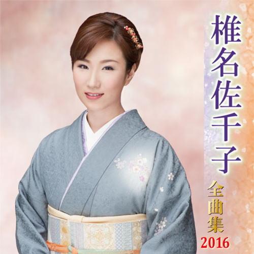 椎名佐千子 全曲集2016
