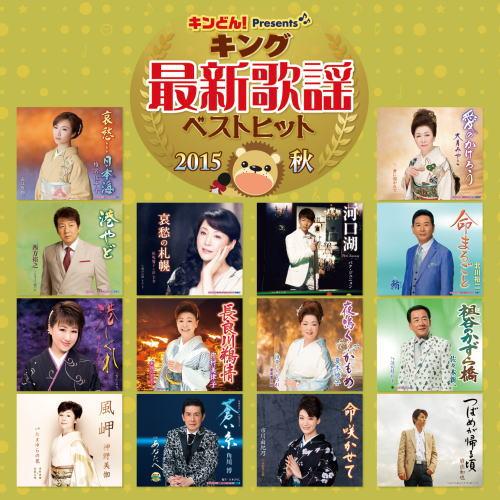 キング最新歌謡ベストヒット2015 秋