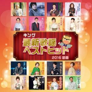 キング最新歌謡ベストヒット2016 新春