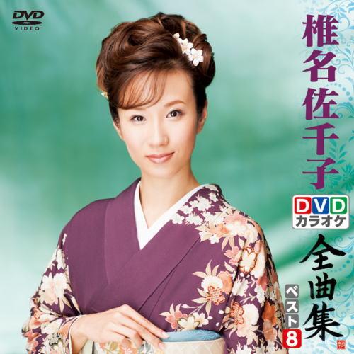 椎名佐千子DVDカラオケ全曲集ベスト8