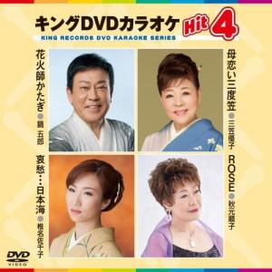 キングDVDカラオケHit4 花火師かたぎ/母恋い三度笠/哀愁・・・日本海/ROSE