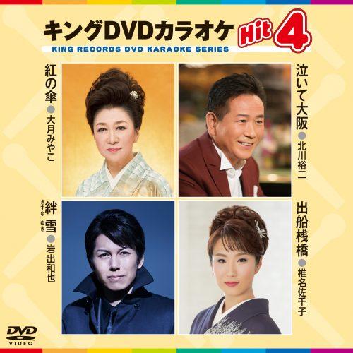 キングDVDカラオケHit4 紅の傘/泣いて大阪/絆雪/出船桟橋