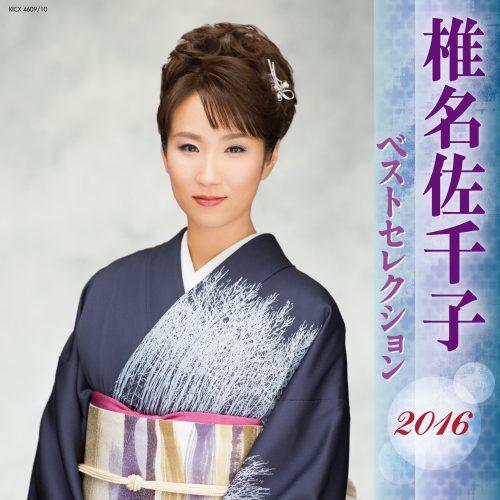 椎名佐千子 ベストセレクション2016