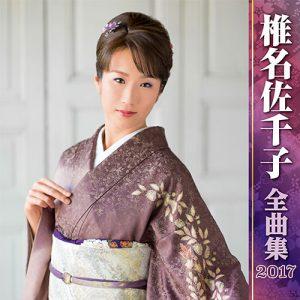 椎名佐千子全曲集2017