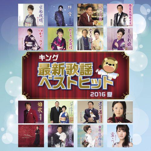 キング最新歌謡ベストヒット2016夏