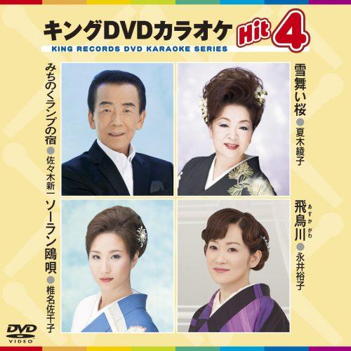 キングDVDカラオケHit4 みちのくランプの宿/雪舞い桜/ソーラン鴎唄/飛鳥川
