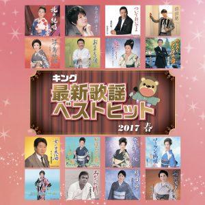キング最新歌謡ベストヒット2017 春