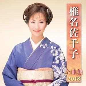 椎名佐千子全曲集2018