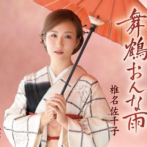 舞鶴おんな雨