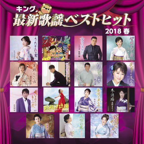 キング最新歌謡ベストヒット2018 春