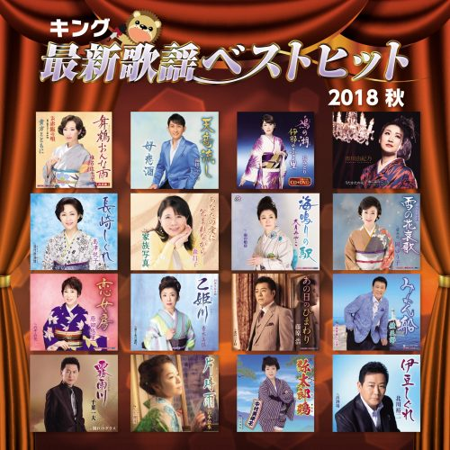 キング最新歌謡ベストヒット2018秋