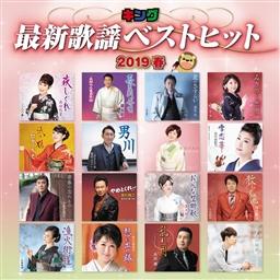 キング最新歌謡ベストヒット2019 春