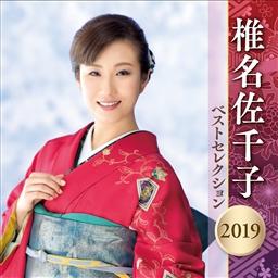 椎名佐千子 ベストセレクション 2019