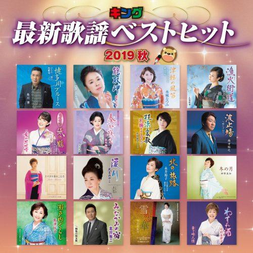 キング最新歌謡ベストヒット2019 秋