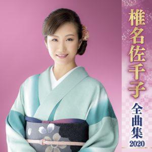 椎名佐千子全曲集2020