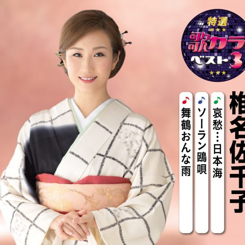 特選・歌カラベスト3 椎名佐千子