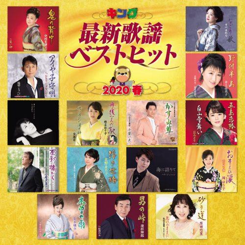 キング最新歌謡ベストヒット2020 春
