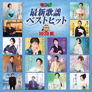 キング最新歌謡ベストヒット2020 夏