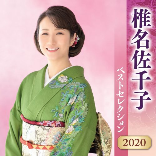 椎名佐千子 ベストセレクション 2020
