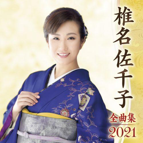 椎名佐千子全曲集2021